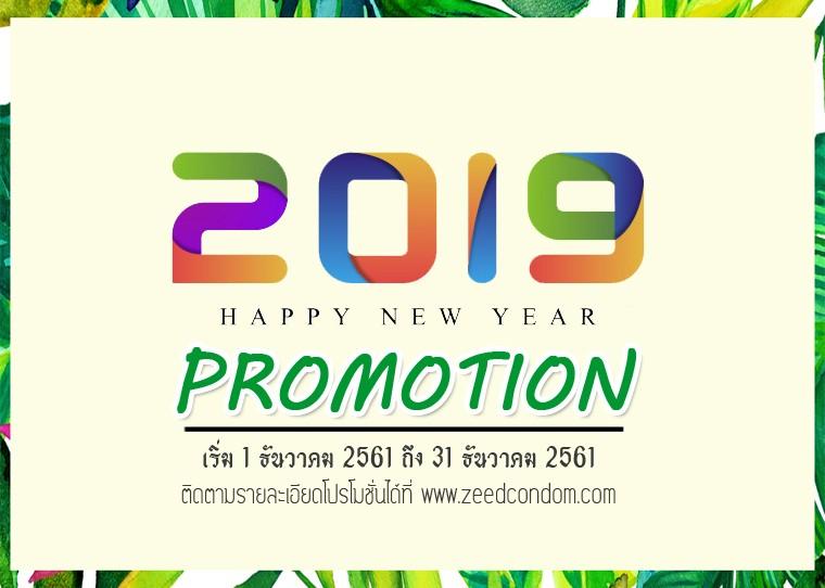 Promotion Zeedcondom